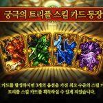 ตัวอย่างการใส่ Triple Card ในเซิร์ฟเกาหลี (24/6/17)