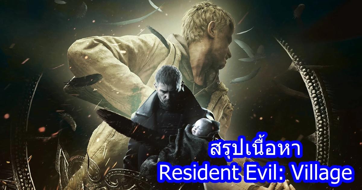 resident evil village spoiler